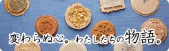志賀煎餅の歴史